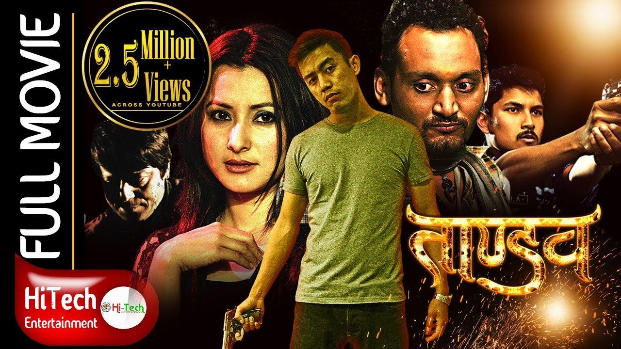 Download TANDAV | तांडव | Nepali Full Movie | Laure| Namrata Shrestha | Anup | Bipin Karki |Bisharad Basnet