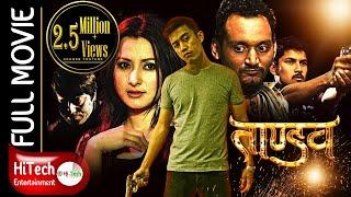 TANDAV | Nepali Full Movie | Laure | Namrata Shrestha | Anup Baral | Bipin Karki | Murray Kerr
