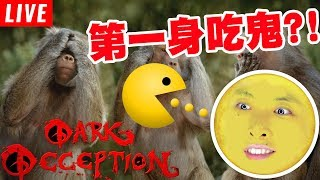 嚇到尖叫連連的「第一身食鬼」!被殺人猴、長手女鬼、石人追殺?【Dark Deception】/APEX英雄入「特定SERVER」就無外掛易吃雞!?