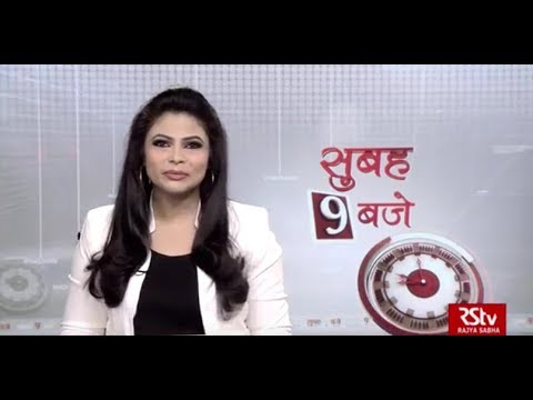 Hindi News Bulletin | हिंदी समाचार बुलेटिन – Feb 11, 2019 (9 am)