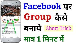 facebook group kaise banaye || how to create facebook group
