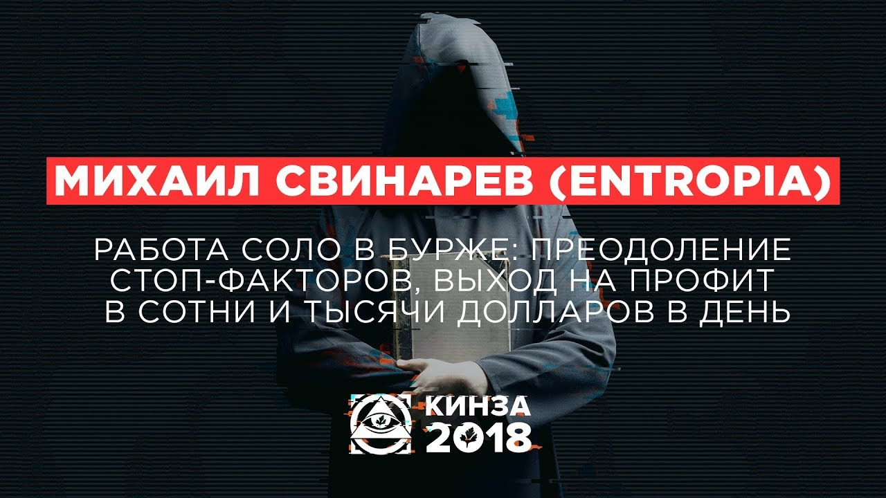 МИХАИЛ СВИНАРЕВ (ENTROPIA) - «Работа соло в бурже» - КИНЗА 2018