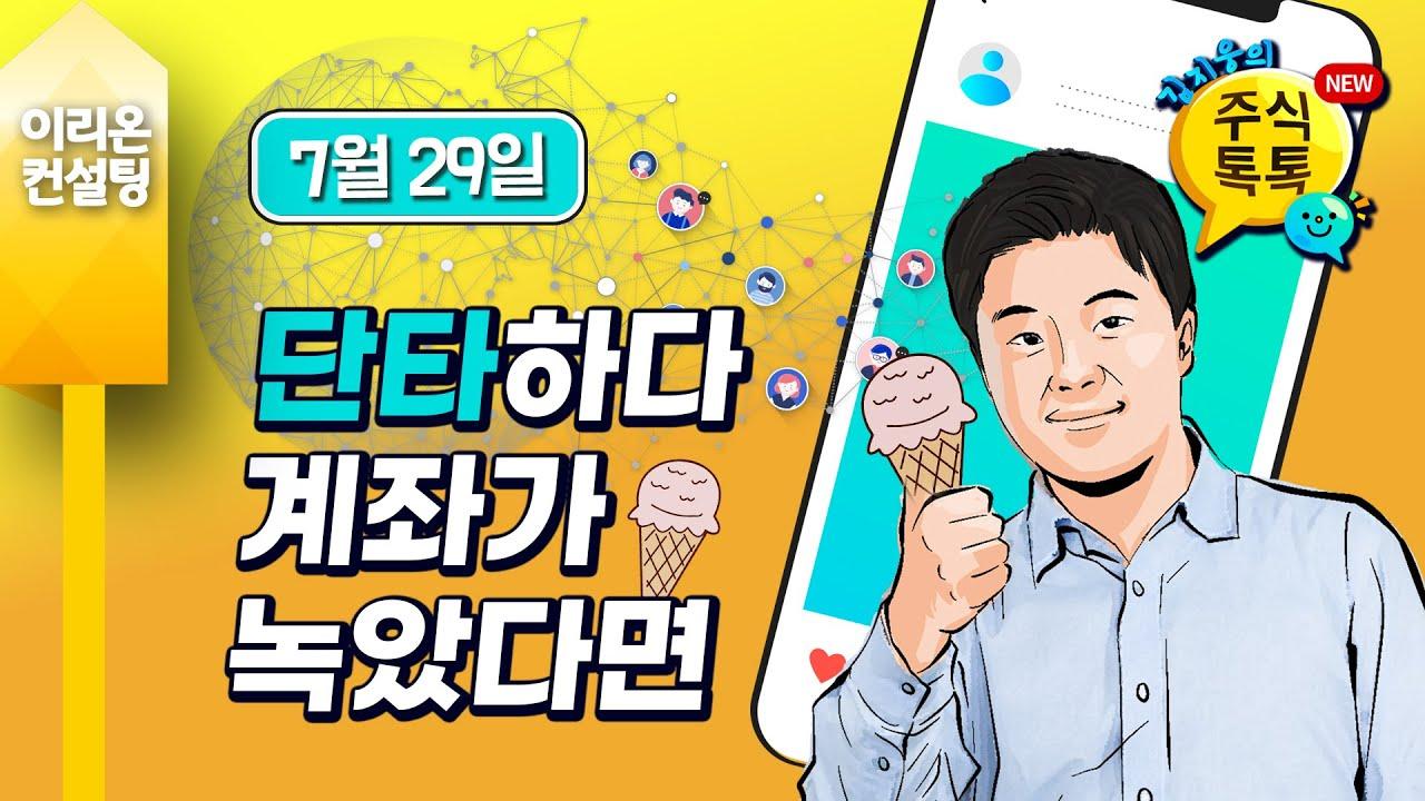 [Live] 7월 29일,  김지웅의 주식톡톡, 단타하다 계좌가 녹았다면