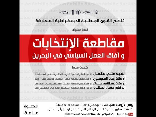 ندوة مقاطعة الانتخابات وآفاق العمل السياسي في البحرين