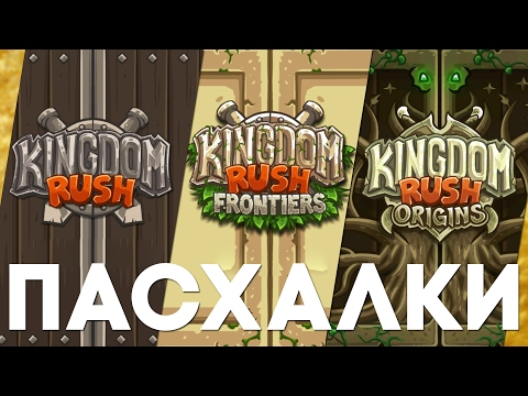 Kingdom Rush Frontiers СУМРАЧНЫЙ ЗАМОК - Максимальная Сложность + Heroic + Iron (Steam)
