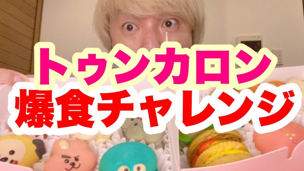 【ゴン攻め】トゥンカロン爆食【ビタビタ】