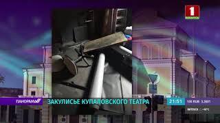 """""""Закулисье"""" Купаловского театра: много шума, разговоров и политических процессов. Панорама"""
