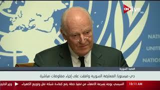 دي ميستورا: المعارضة السورية وافقت على إجراء مفاوضات مباشرة مع الحكومة