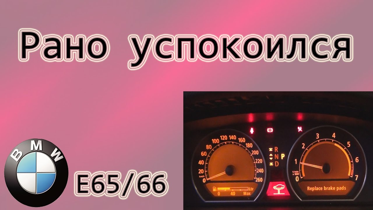 БМВ-7 ( Е65/66 ) Рано успокоился - YouTube