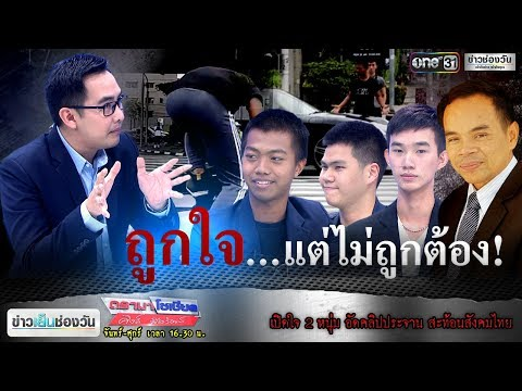 ดรามาโซเชียล : เปิดใจ 2 หนุ่ม อัดคลิปประจาน สะท้อนสังคมไทย | ข่าวช่องวัน | one31