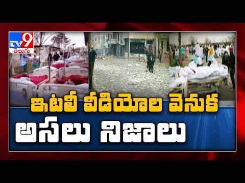 Edi Viral Edi Real : Here Are Three Fake Videos Being Shared On Social Media..! - TV9