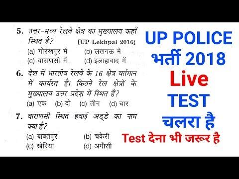 up police live test 2
