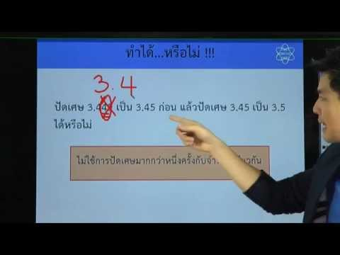 คณิตศาสตร์ เรื่อง การประมาณค่า ตอนที่ 3