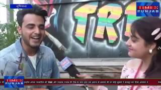Armaan Bedil EXCLUSIVE INTERVIEW Times Of Punjab