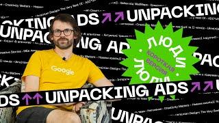 Виктор Шкурба [isdgroup] - креатив и возможности современных технологий | Short ver | Unpacking Ads