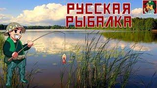 Російська Рибалка 4 - Беру 24лвл і переходжу на р. Сура