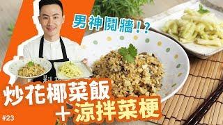 炒白花椰菜飯+涼拌菜梗 | 教你清冰箱,不是教你搶人家飯碗!!【拜託!麥哥冰啊!#23】