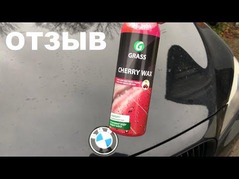 Отзыв о Grass Cherry Wax спустя неделю использования, после первой мойки