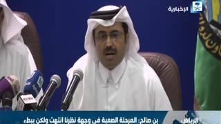 بن صالح: المرحلة الصعبة في وجهة نظرنا انتهت ولكن ببطء