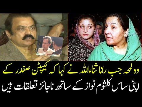 The Controversial Statement of Rana Sanaullah Against Maryam Nawaz and Kalsoom Nawaz
