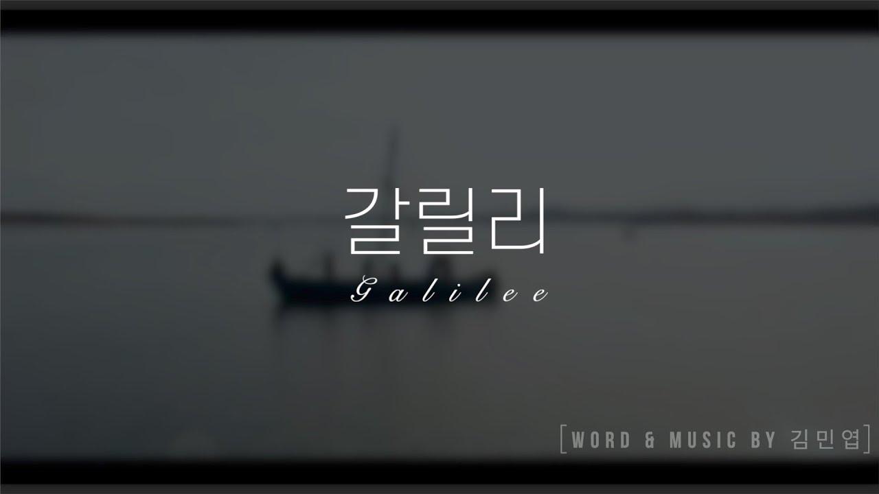 김민엽 1집- 갈릴리 MV(A.D.The.Bible.Continues)