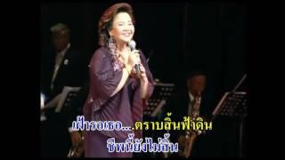 0106 คอยเธอ - โฉมฉาย อรุณฉาน (คอนเสิร์ต ครั้งที่ 1)