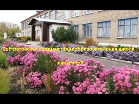 Выпускной в Евстратовской средней общеобразовательной школе Россошанского района в 2019 году