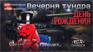 ДЕНЬ РОЖДЕНИЯ: СОВЕТСКИЕ ТАНКИ В ТОП! | War Thunder [17.00 МСК]