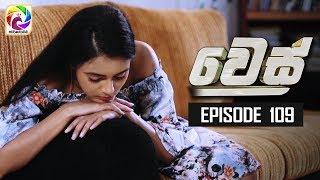 "Wes Episode 109 || "" වෙස් ""  |  සතියේ දිනවල රාත්රී 9.00 ට . Thumbnail"