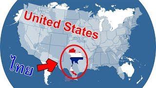 ขนาดของประเทศอเมริกาเปรียบเทียบกับประเทศอื่นทั่วโลก