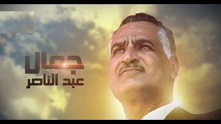 صدى البلد | اليوم ذكري ميلادالزعيم جمال عبد الناصر