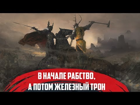 M&B:A World of Ice and Fire[#1] - Суровый Вестерос и Тцарский поход за престолом