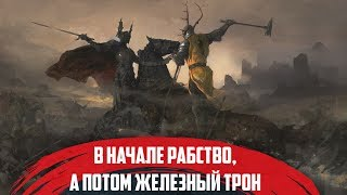 M&B:A World of Ice and Fire[#1] - Суровый Вестерос и Тцарский поход за престолом