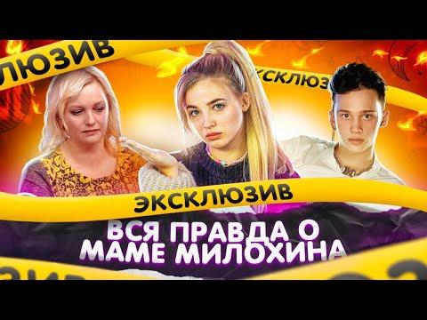 ВСЯ ПРАВДА о МАМЕ Дани Милохина // СПЕЦВЫПУСК