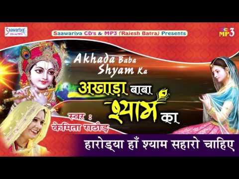 Harodya Hain श्याम सहारो चाहिए || New Krishna Bhajan || Kemita Rathore || Saawariya Music