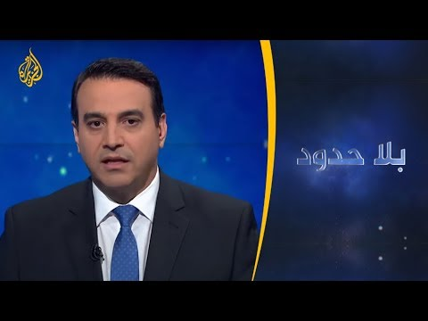 بلا حدود - مع يزيد الصايغ كبير الباحثين بمركز كارنيغي الشرق الأوسط  - نشر قبل 8 ساعة
