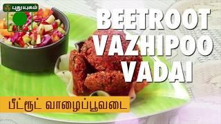 Beetroot Vazhaipoo Vadai | Puthuyugam Recipes