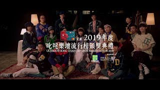 《HSBC Red Mastercard 呈獻2019年度叱咤樂壇流行榜頒獎典禮》開場片段