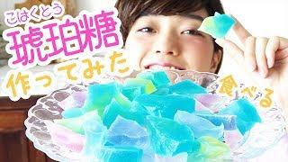 琥珀糖|テイストメイド ジャパンさんのレシピ書き起こし