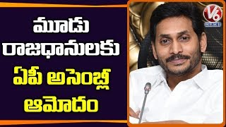 Andhra Pradesh Three Capitals Bill Passed In Assembly  Telugu News