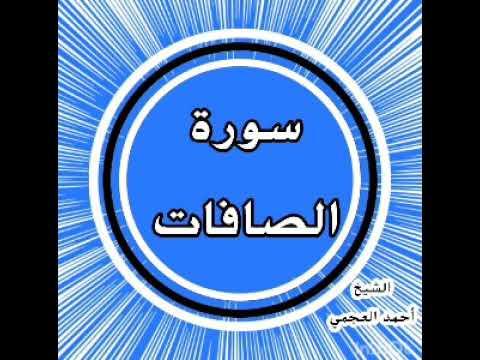 سورة الزخرف - القارئ الشيخ أحمد العجمي - YouTube