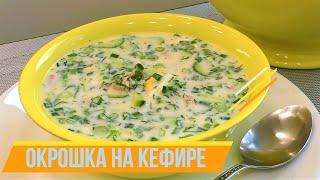 Окрошка рецепт нарасхват И без картошки окрошка на кефире очень хороша и вкусна