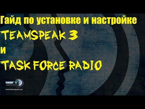 Гайд по установке и настройке TeamSpeak 3 и Task Force Radio