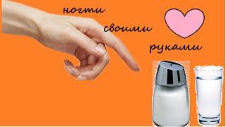 Ногти своими руками!!Yulya_tv
