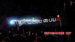 THIRU | SHORT STORIES | ETHIR VEETU PAYAN EPISODE 07
