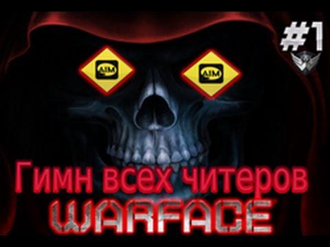 скачать читы warface