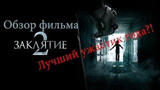 Краткий обзор фильма Заклятие 2 (БЕЗ СПОЙЛЕРОВ).