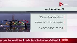 عرض معلوماتي عن الألعاب الأوليمبية الصيفية