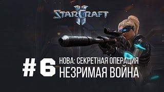 Starcraft 2 Нова Незримая Война - Часть 6 - Секретная Операция / Starcraft 2 Nova Covert Ops