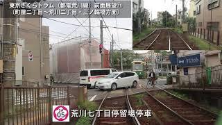 【都電】東京さくらトラム(都電荒川線)前面展望⑪(町屋二丁目~荒川二丁目)